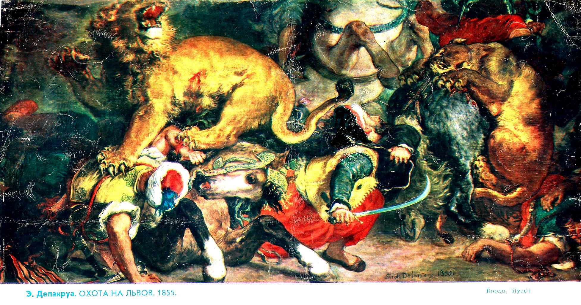 охота на львов в марокко картинки газовые